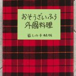 Japanese Cookbook: Osozaifuu Gaikoku Ryori