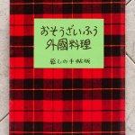 Old Japanese cookbook, Osōzaifū Gaikoku Ryōri.