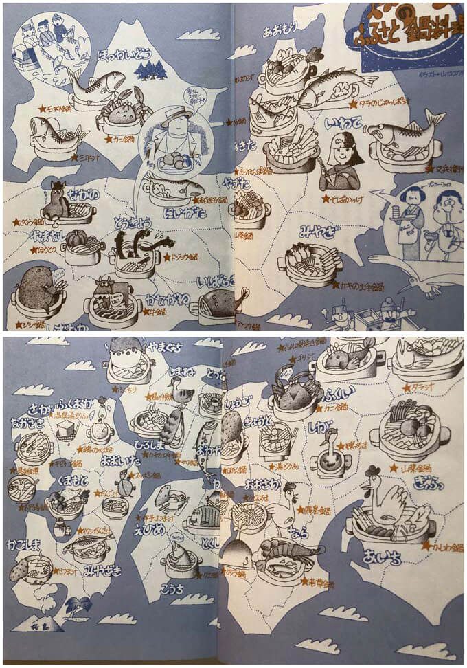 From my old cookbook - map of Japan showing all the hot pots whose recipes are included in the book.